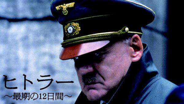 ヒトラー 〜最期の12日間〜の画像 p1_15