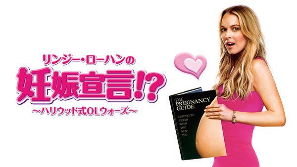 リンジー・ローハンの妊娠宣言!? ~ハリウッド式OLウォーズ~