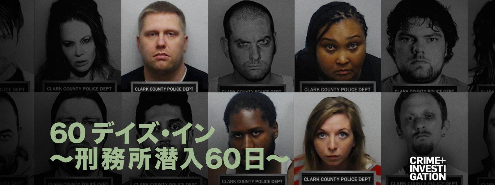 60デイズ・イン ~刑務所潜入60日~ 動画