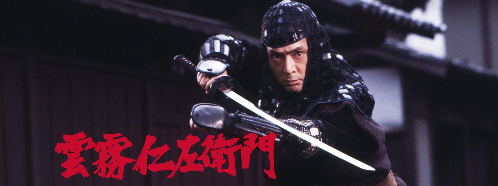 雲霧仁左衛門(1978) 動画